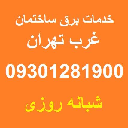 خدمات برق ساختمان غرب تهران