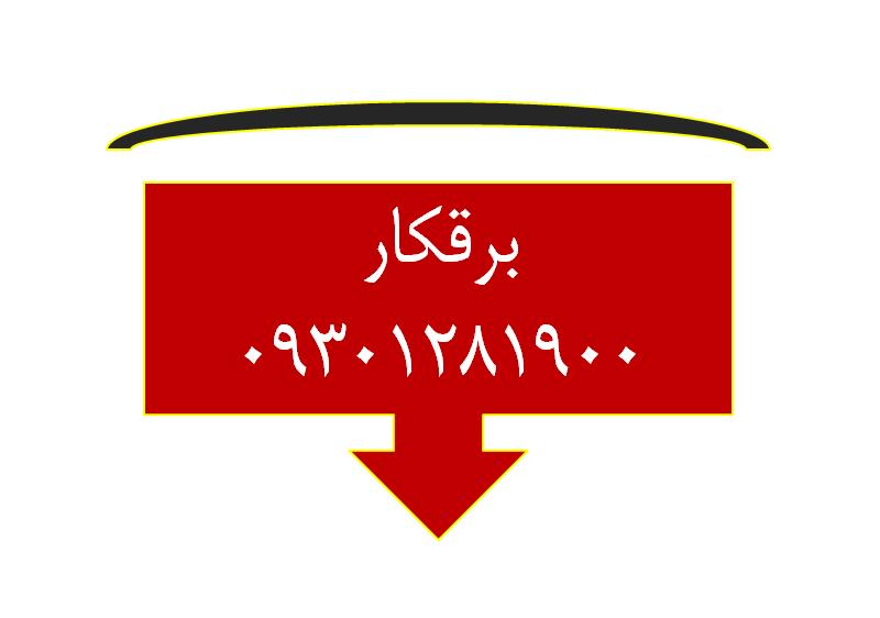 برقکار ایران زمین