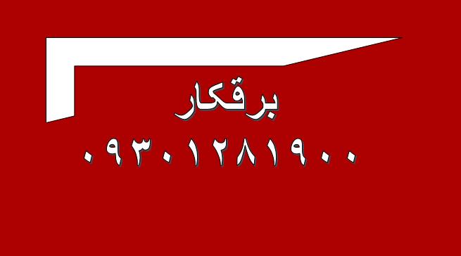 برقکار جلال آل احمد