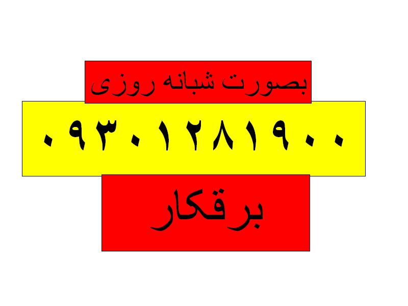 برقکار مهر آباد