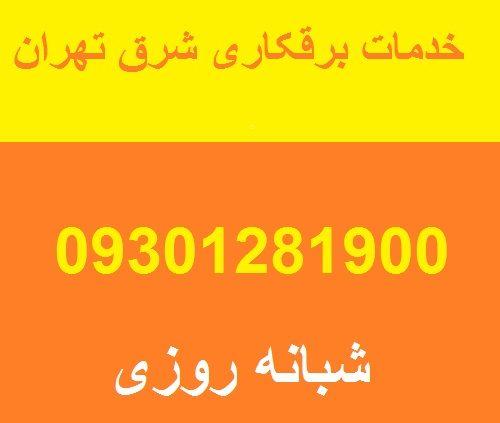 خدمات برقکاری شرق تهران