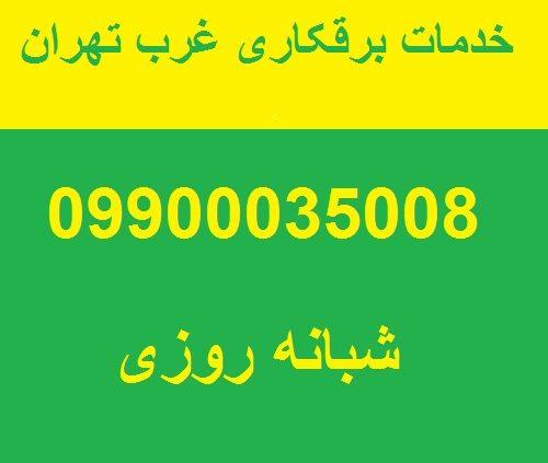 خدمات برقکاری غرب تهران