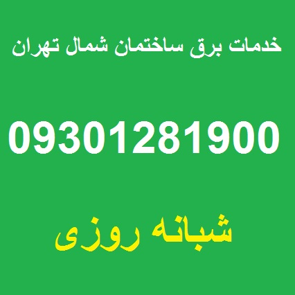 خدمات برق ساختمان شمال تهران